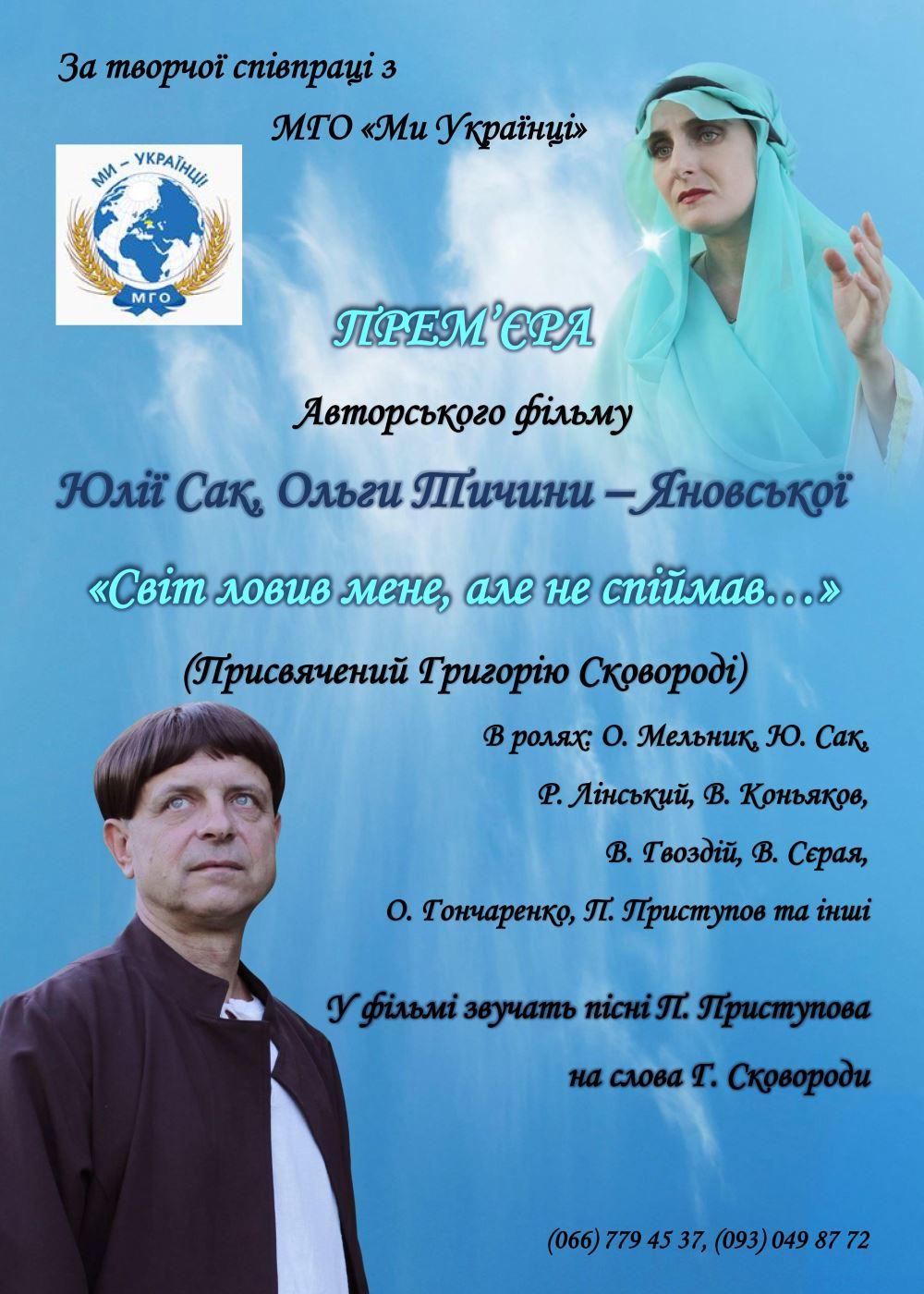 skovoroda_movie