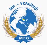 Міжнародна громадська організація «МИ УКРАЇНЦІ»